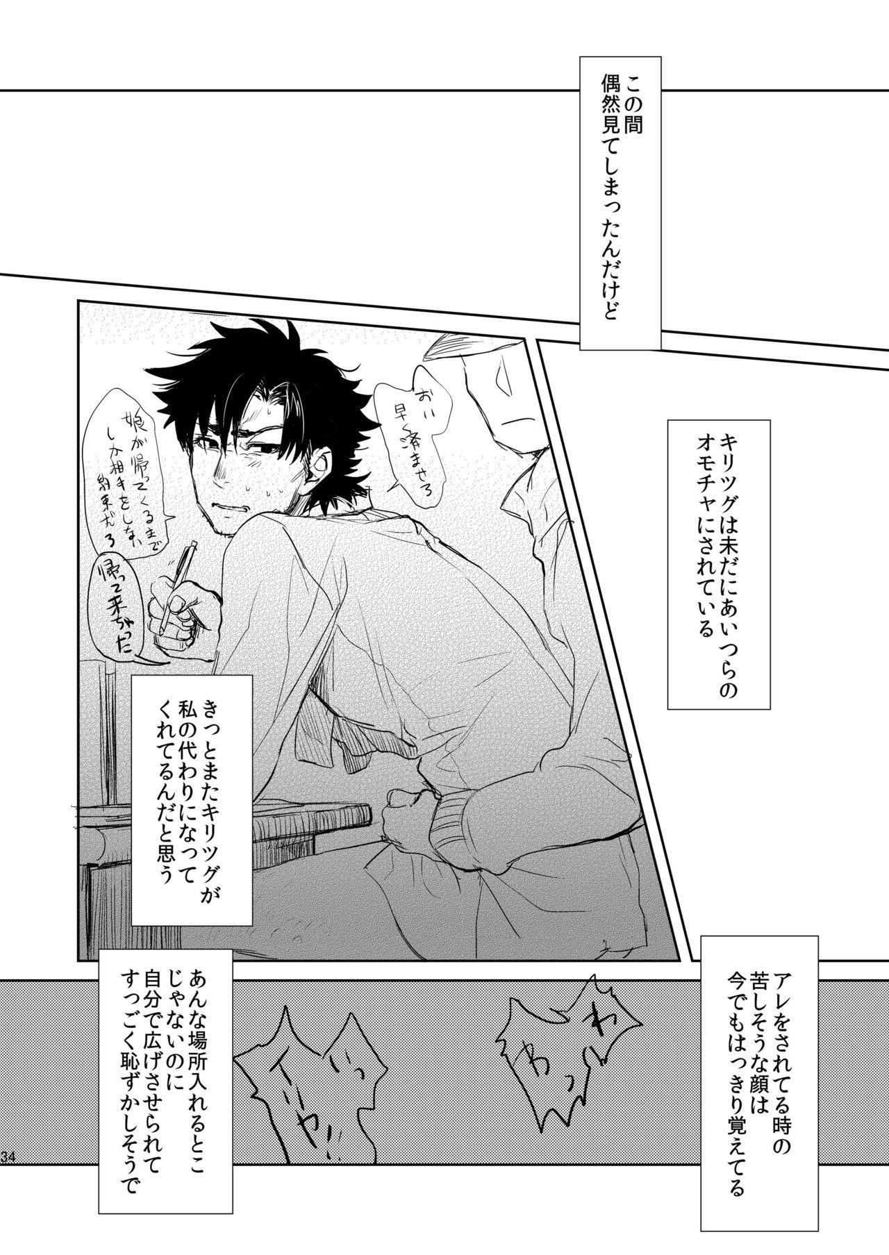 Papa Daisuki! 34