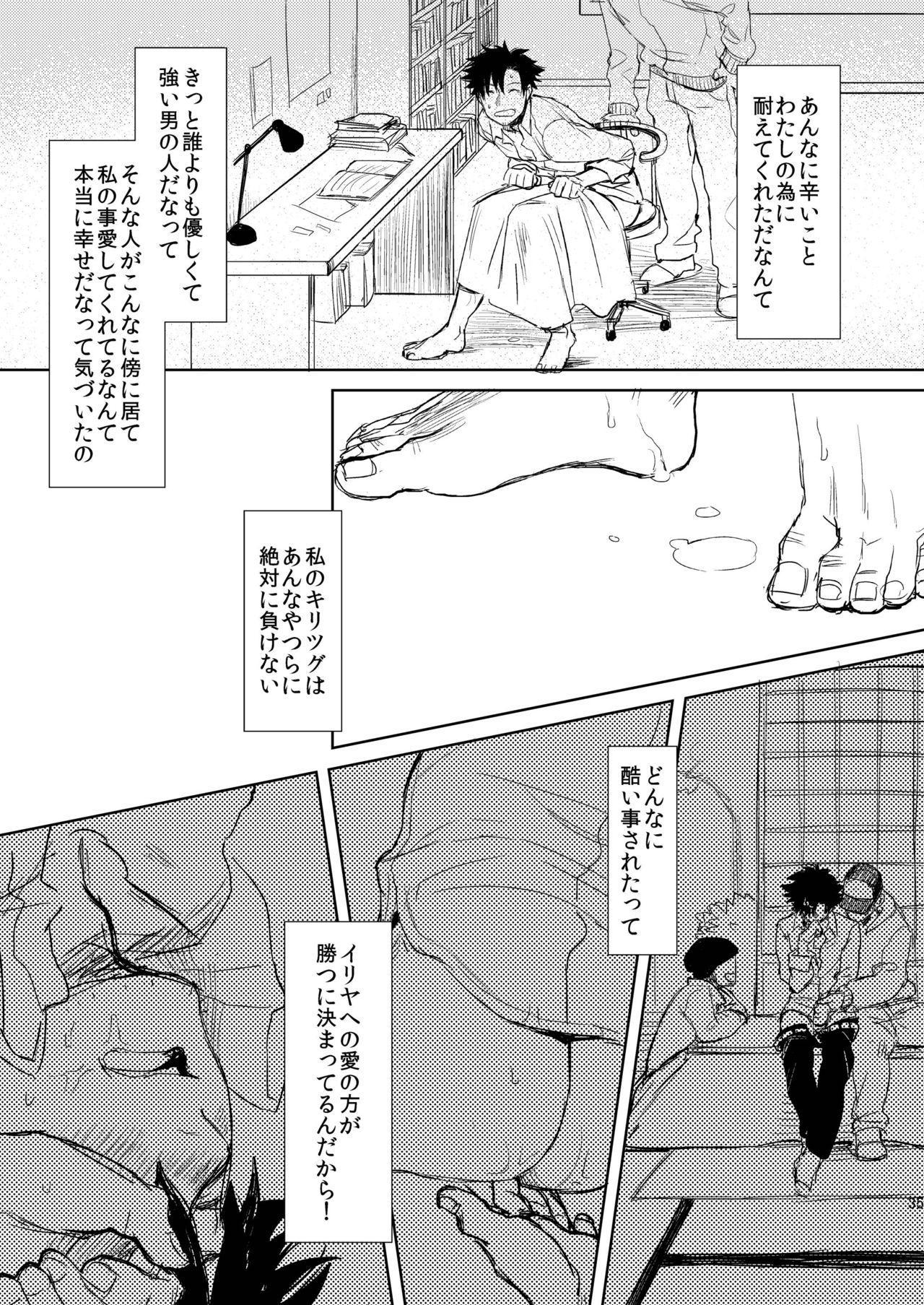 Papa Daisuki! 35