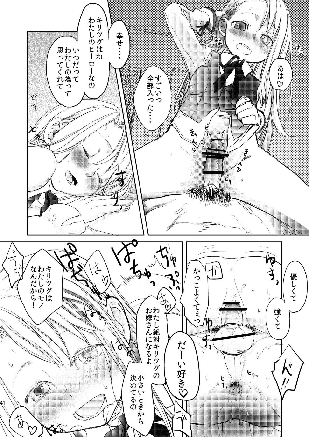 Papa Daisuki! 41