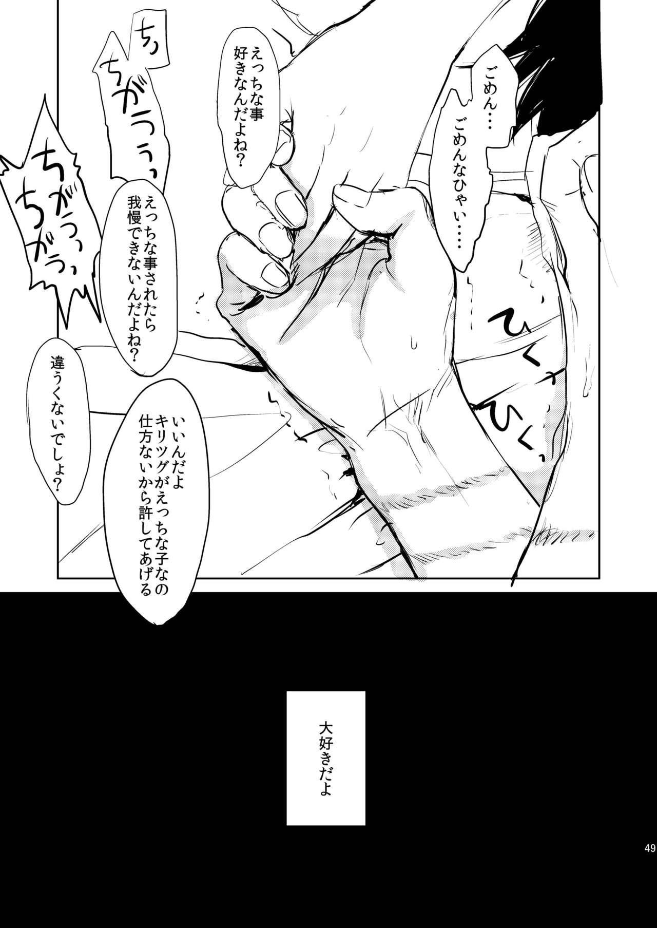 Papa Daisuki! 49