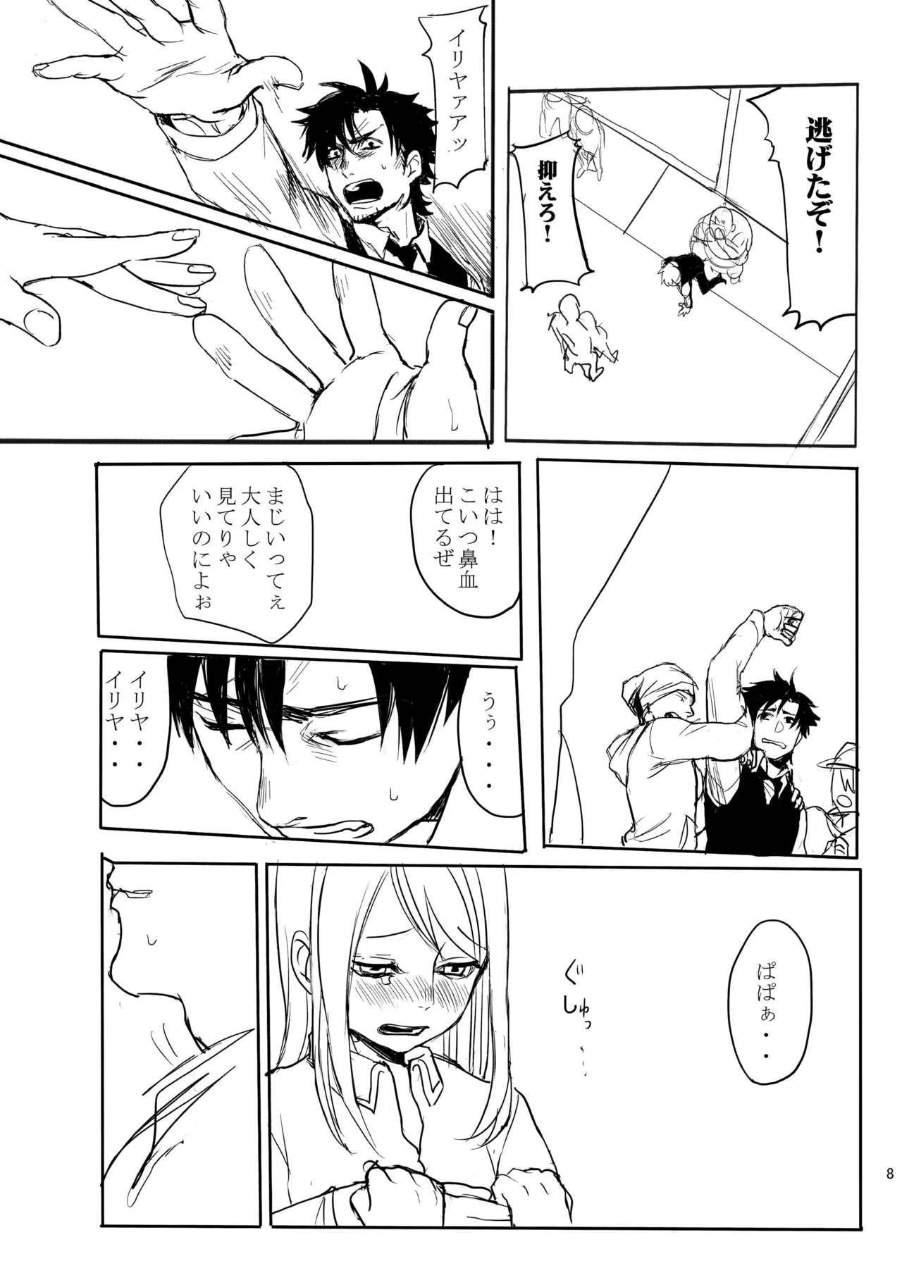 Papa Daisuki! 8