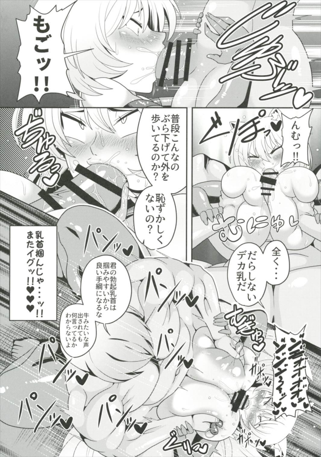 Yakumo Ran ga Saimin de Kyousei Hatsujou Saserarechau Hon 18