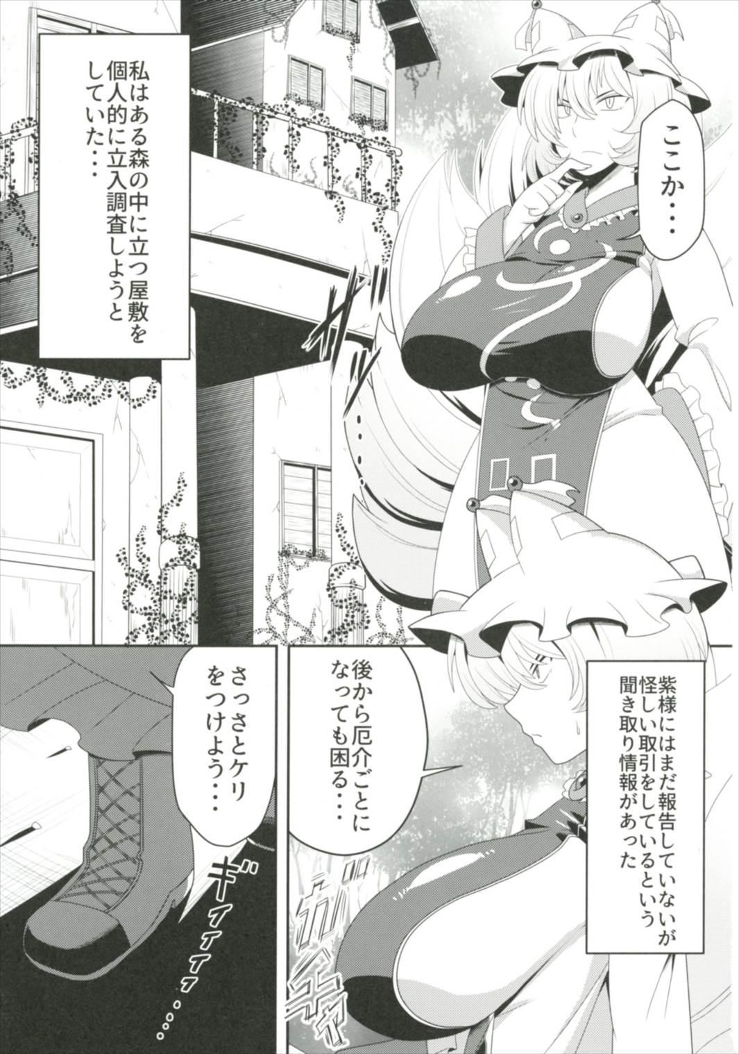 Yakumo Ran ga Saimin de Kyousei Hatsujou Saserarechau Hon 2