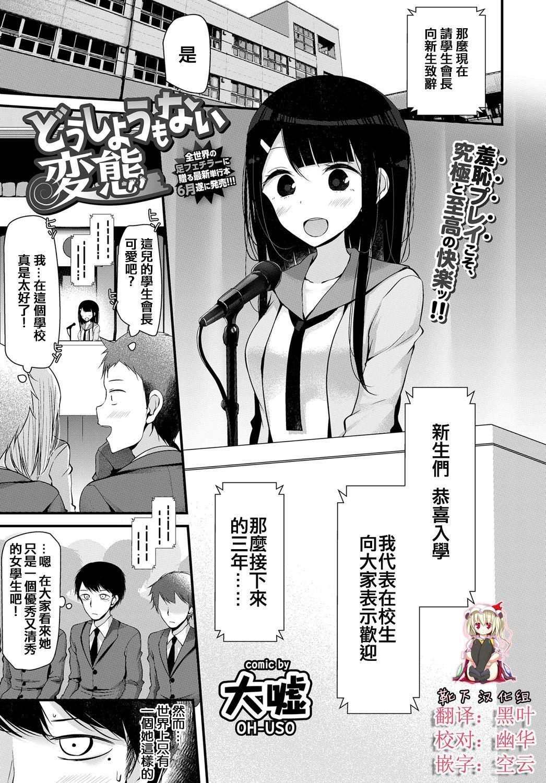 Doushiyoumonai Hentai 0
