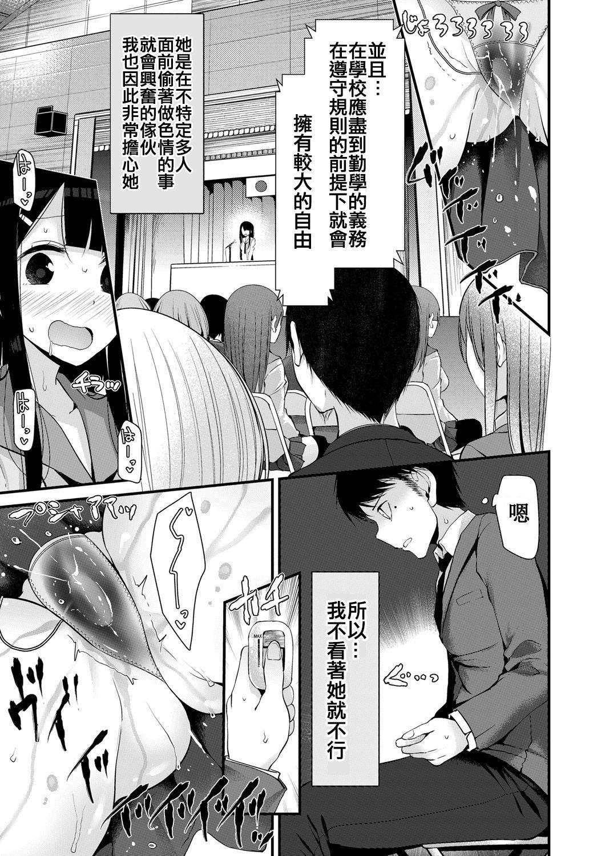 Doushiyoumonai Hentai 2
