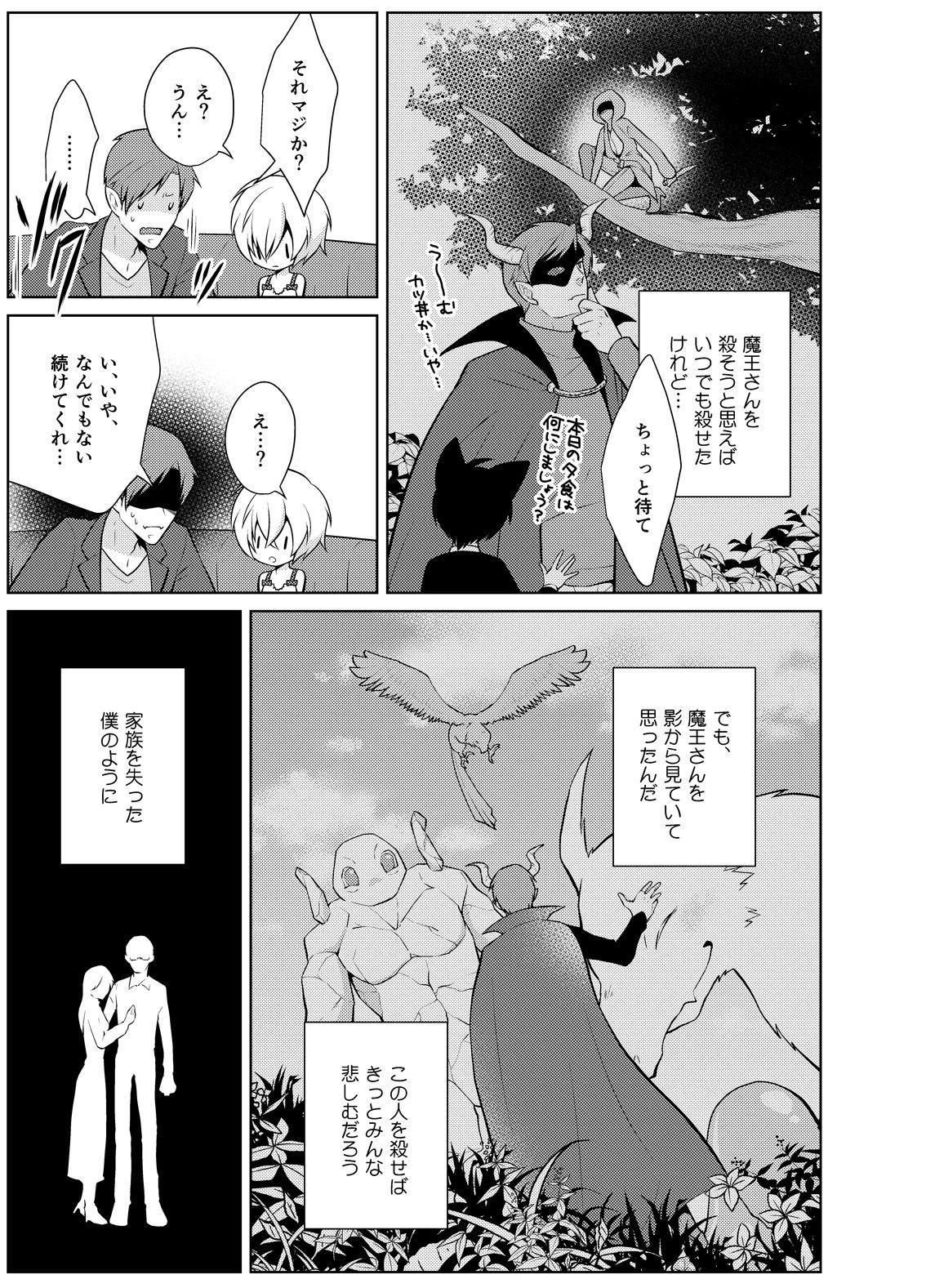 Nisemono Yuusha to Maou to Boku 10