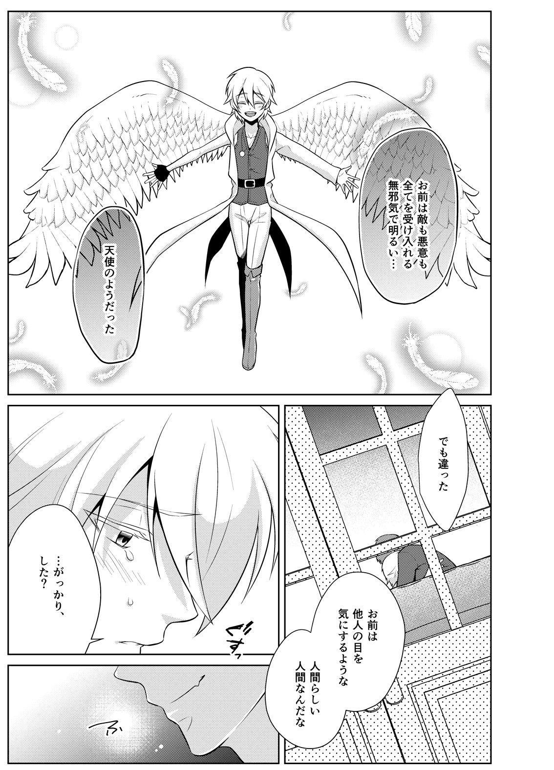 Nisemono Yuusha to Maou to Boku 14