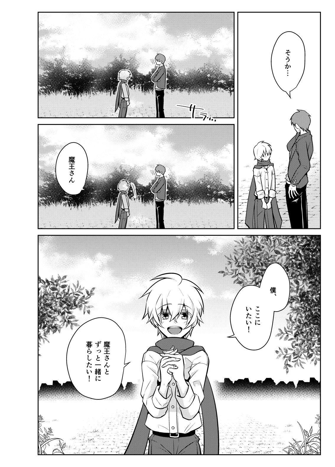 Nisemono Yuusha to Maou to Boku 31