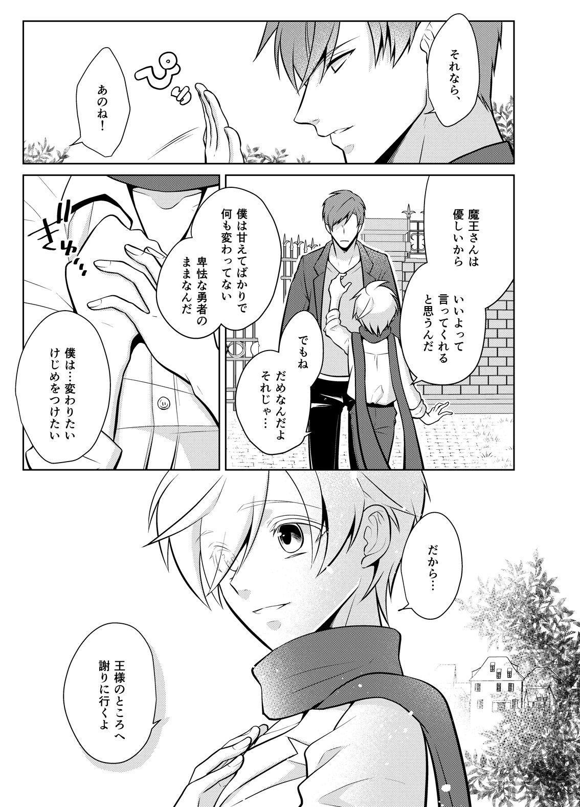 Nisemono Yuusha to Maou to Boku 32