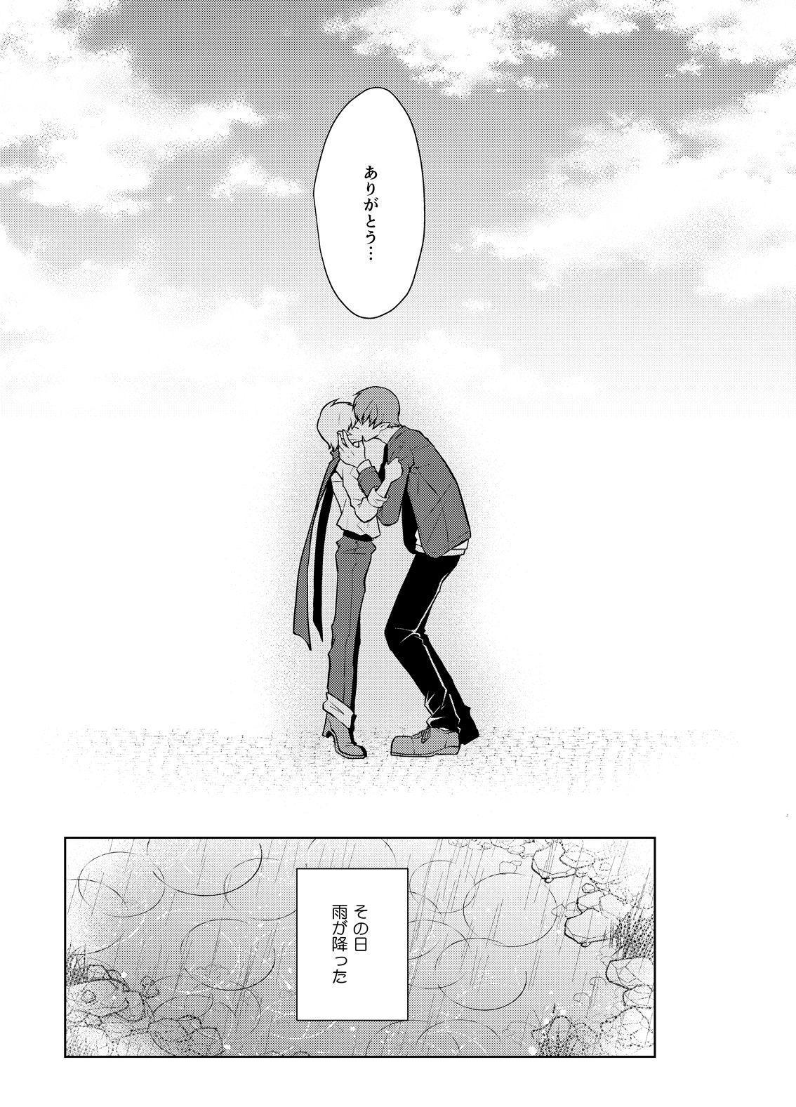 Nisemono Yuusha to Maou to Boku 34