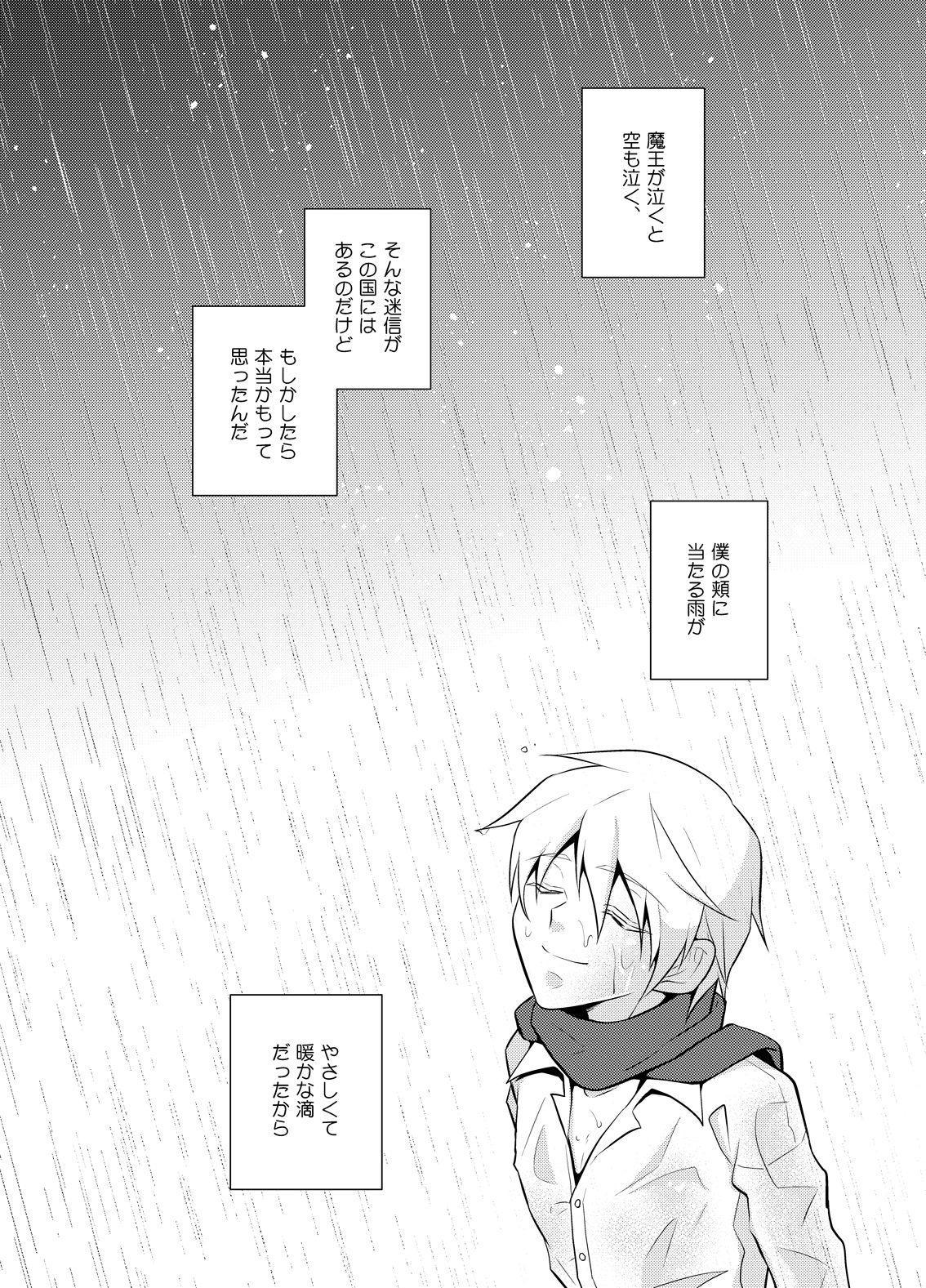 Nisemono Yuusha to Maou to Boku 35