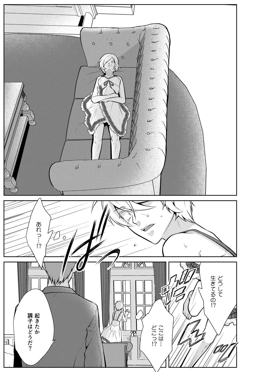Nisemono Yuusha to Maou to Boku 4