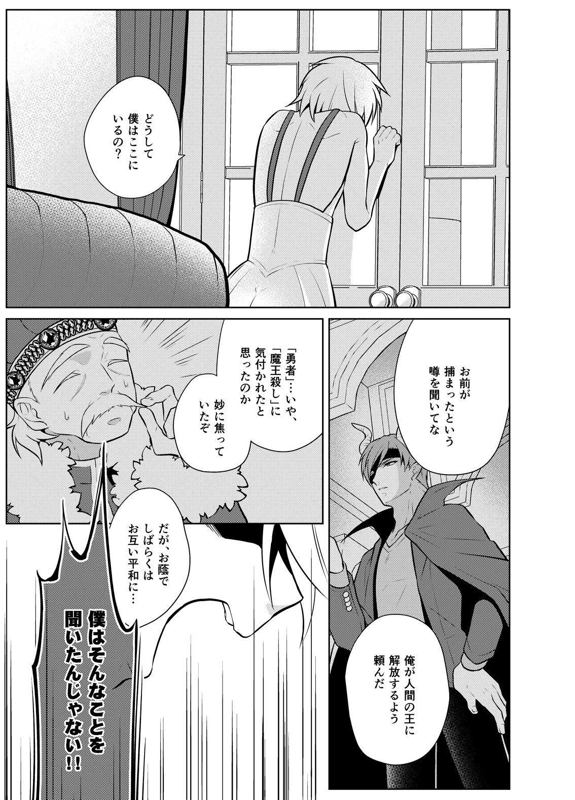 Nisemono Yuusha to Maou to Boku 6