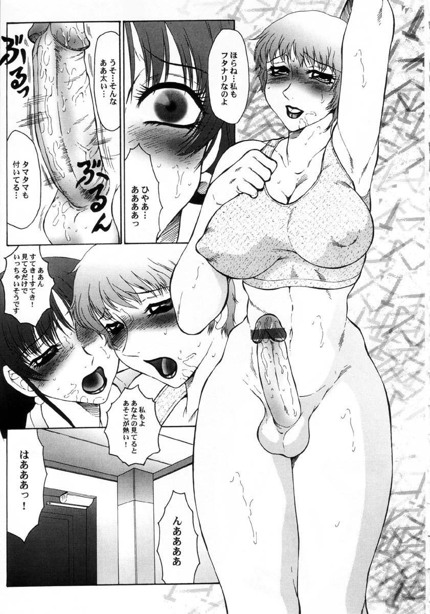 Hatsujou X 105