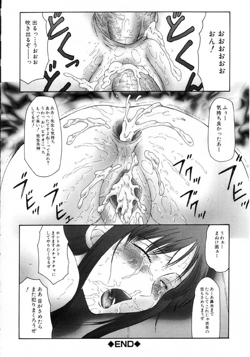 Hatsujou X 144