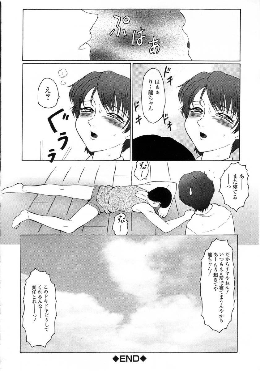 Hatsujou X 176
