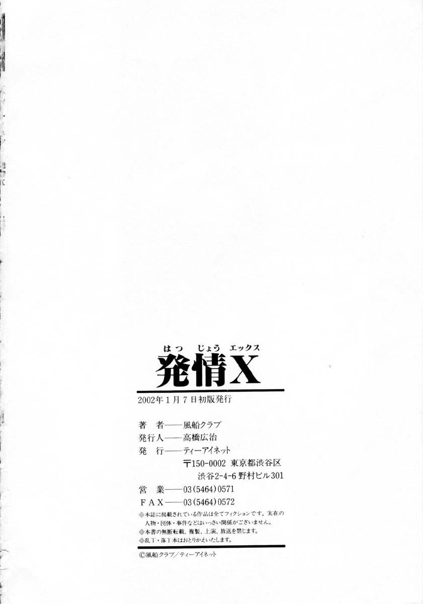 Hatsujou X 180