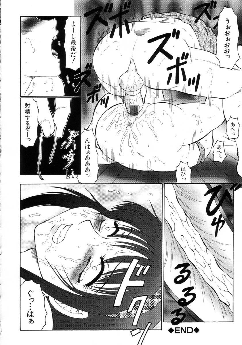 Hatsujou X 20