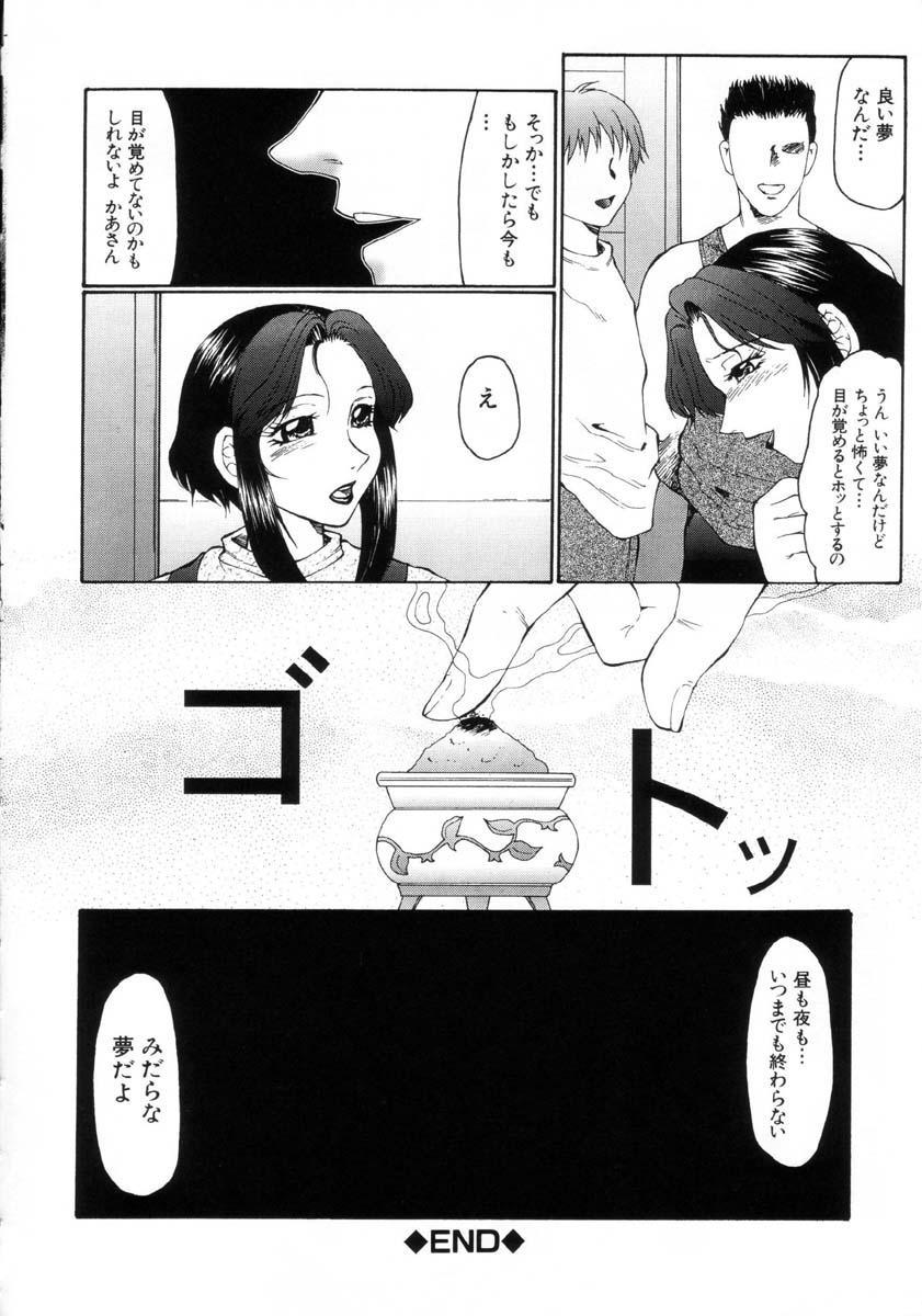 Hatsujou X 96