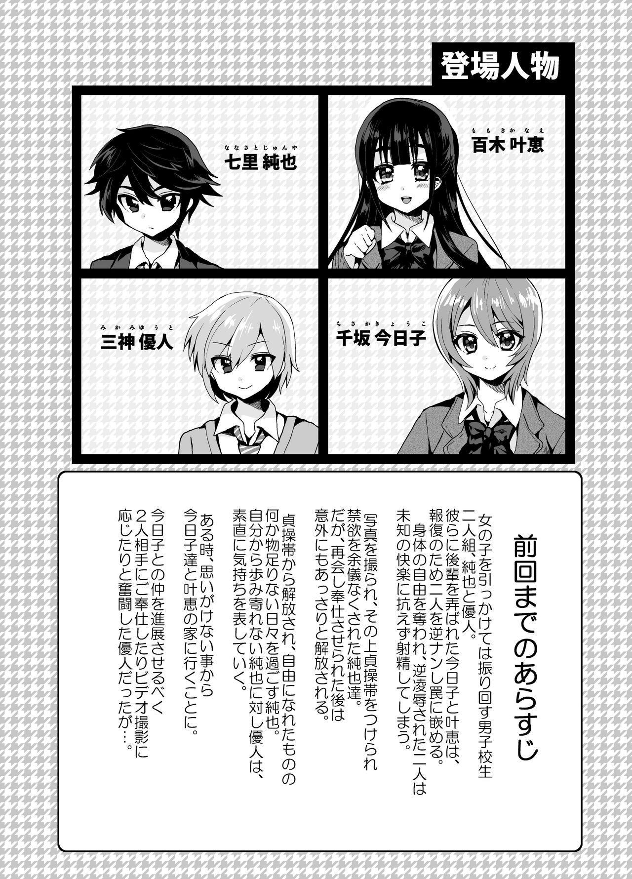 Futanari! Oshioki Time 4.5 3