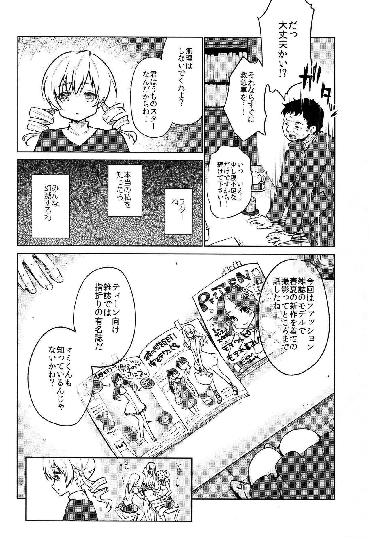 Deatte Sanbyou de Sokuhame! Tomoe Mami 3
