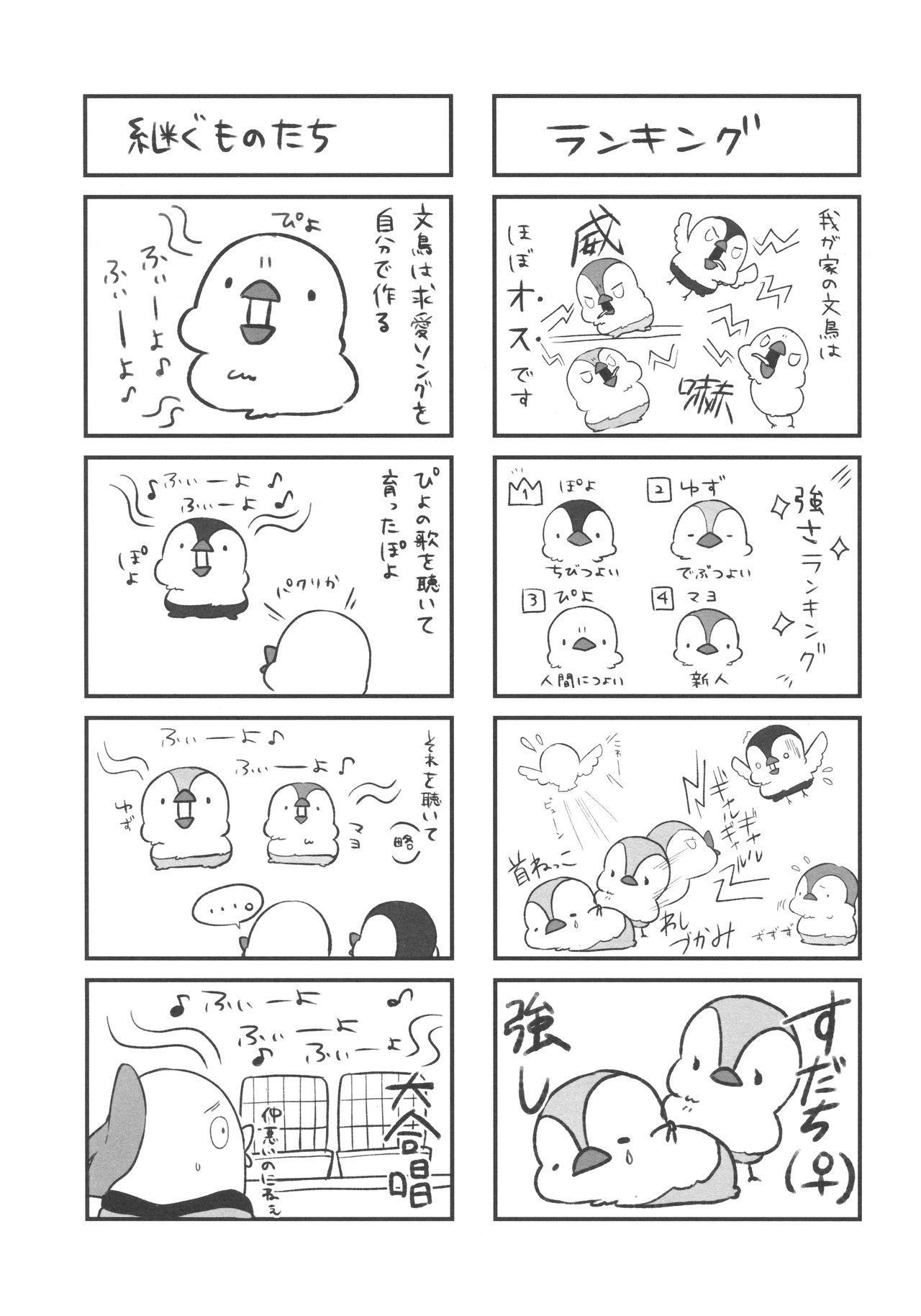Torokeru Fumi-Cup 23