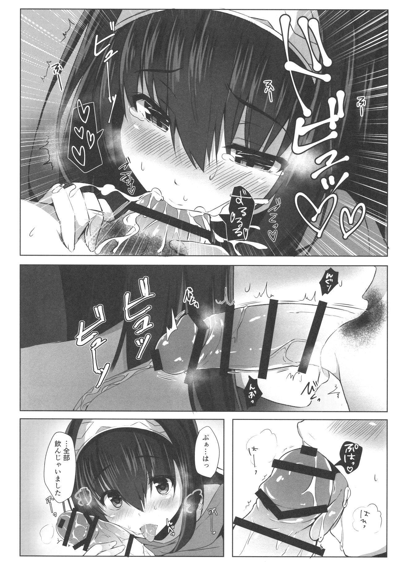 Torokeru Fumi-Cup 6