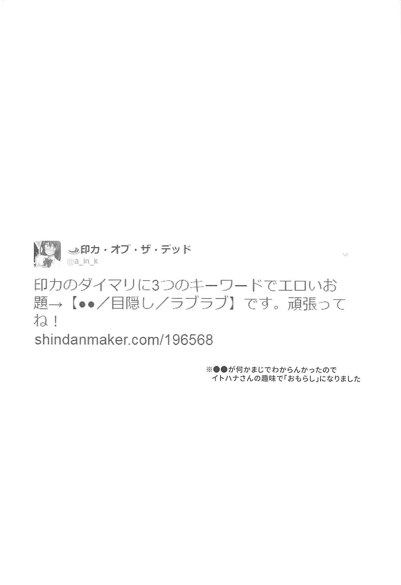 Eroname Kokanda yo! DaiMari YoshiMaru Funnyuu Omorashi Matsuri!! 16