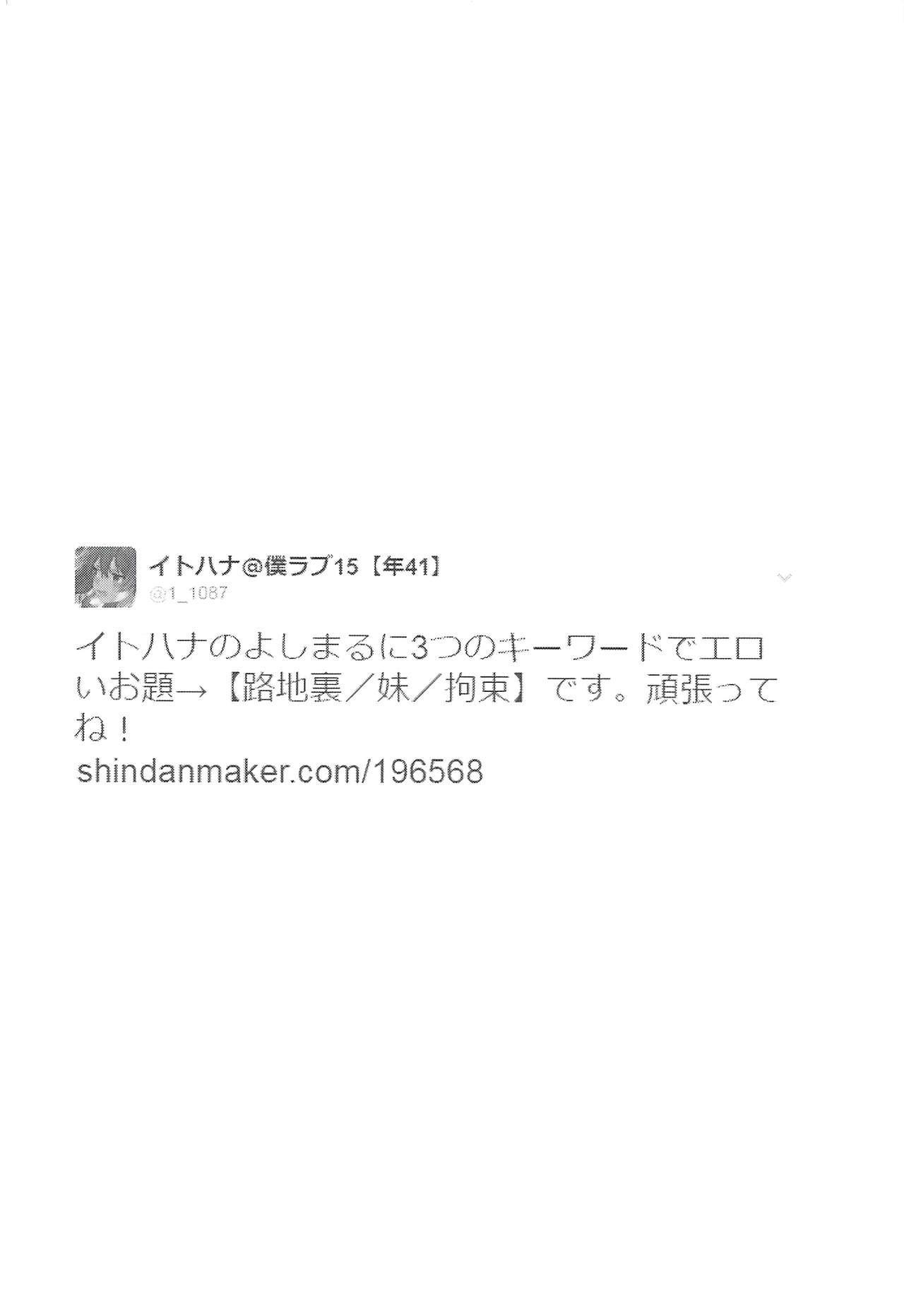 Eroname Kokanda yo! DaiMari YoshiMaru Funnyuu Omorashi Matsuri!! 2