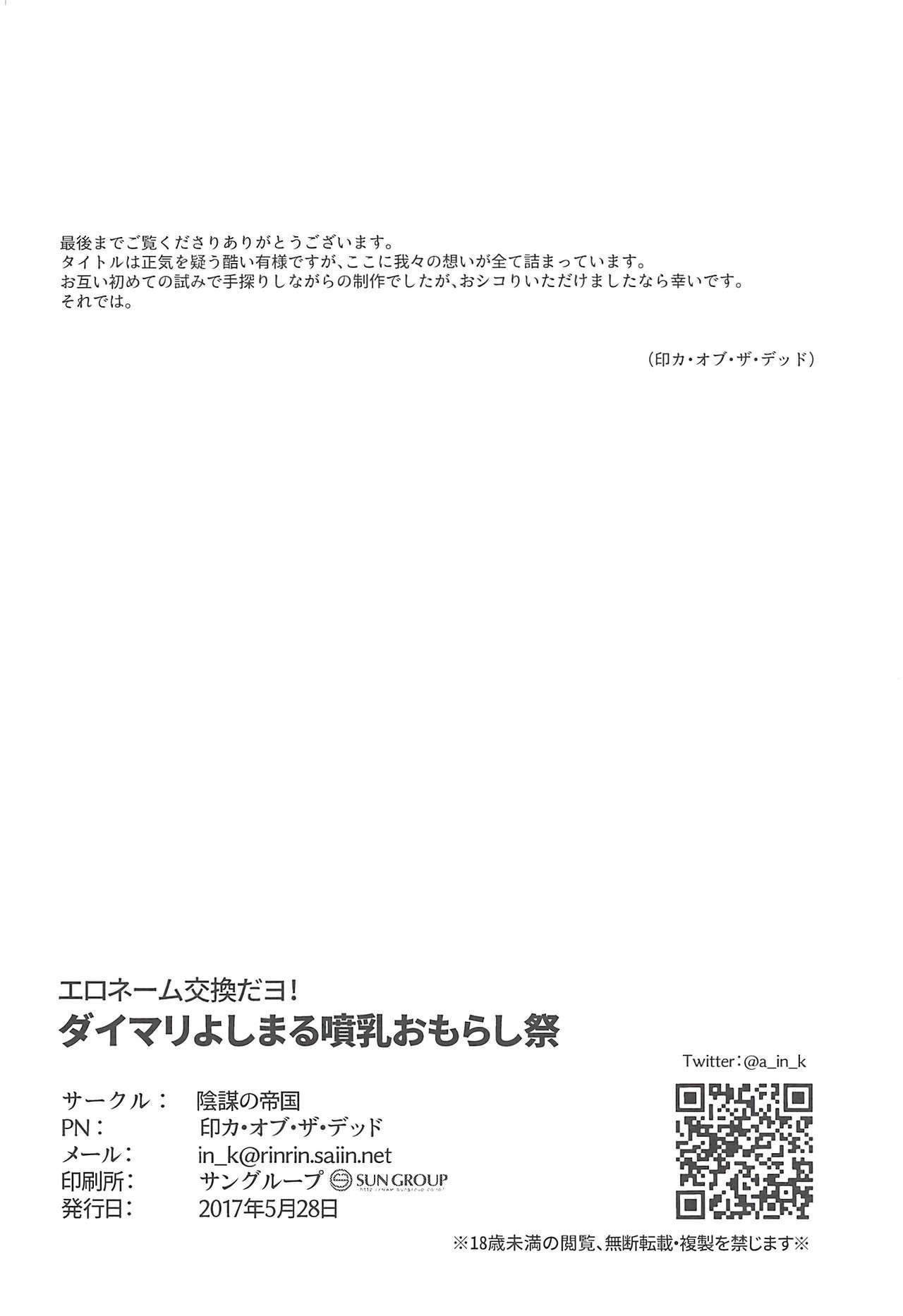 Eroname Kokanda yo! DaiMari YoshiMaru Funnyuu Omorashi Matsuri!! 32