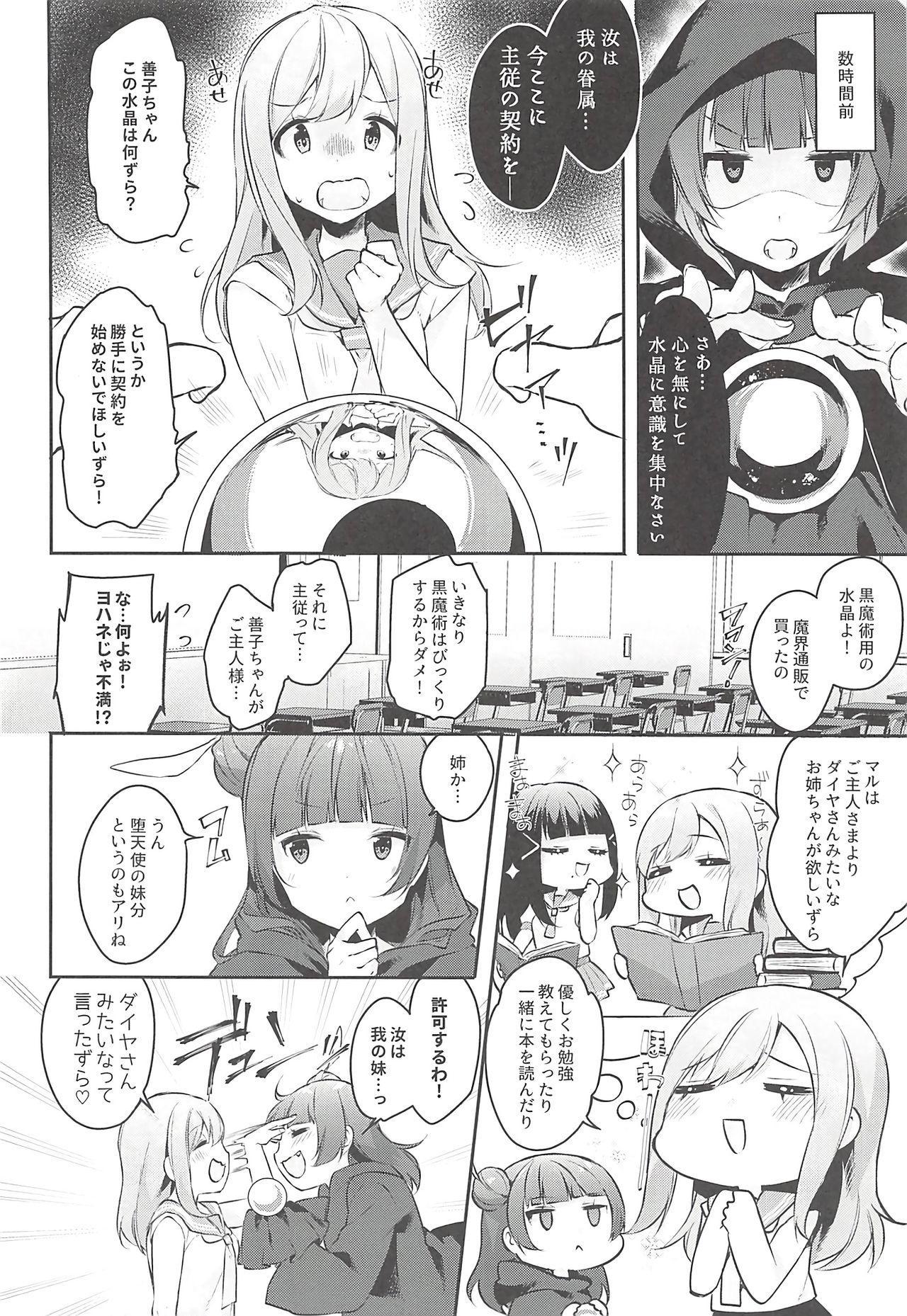 Eroname Kokanda yo! DaiMari YoshiMaru Funnyuu Omorashi Matsuri!! 4