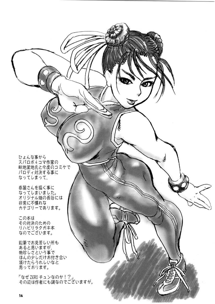 Siri-Chun 15