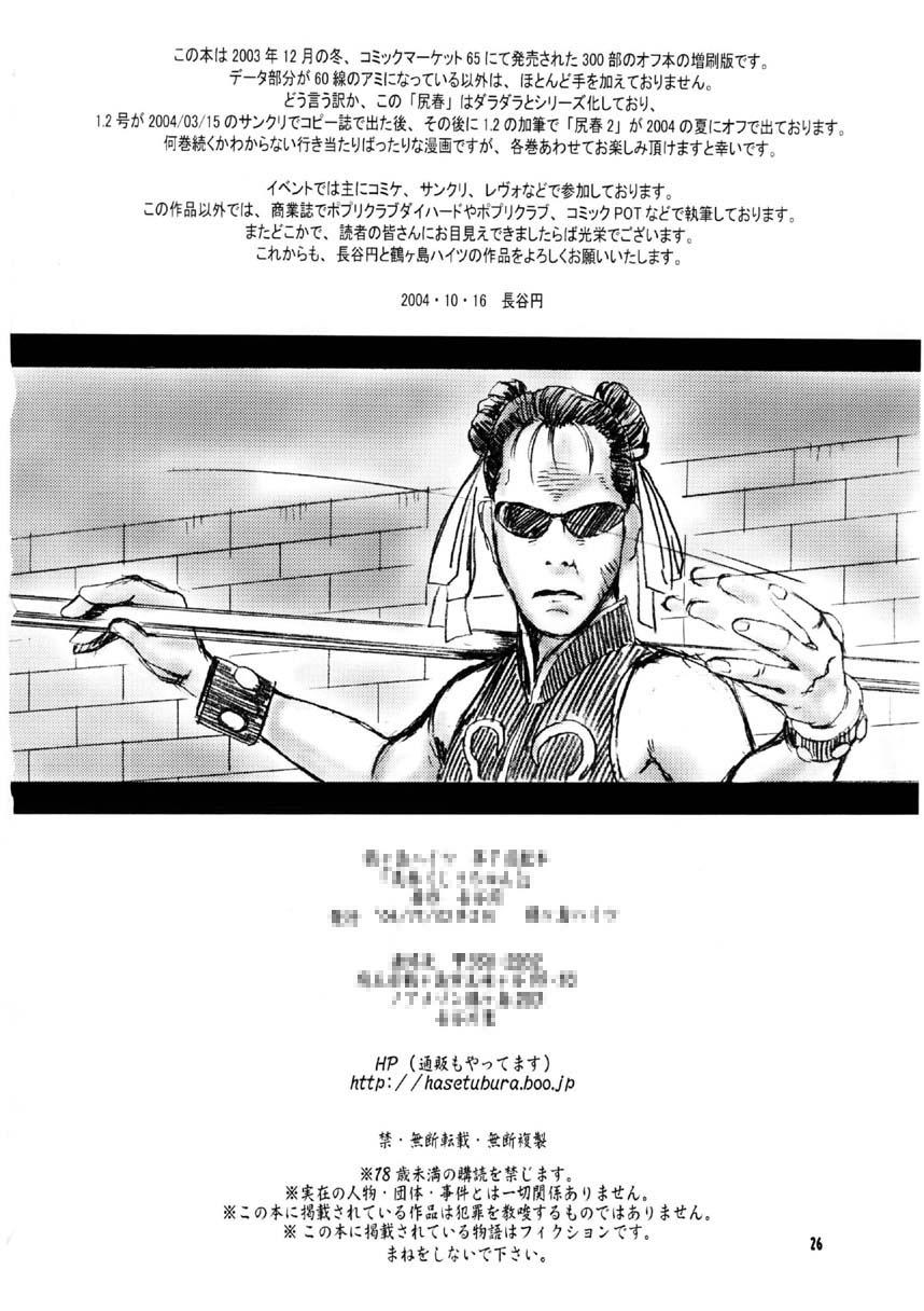 Siri-Chun 25