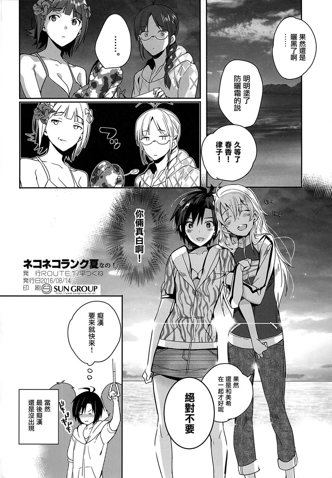 NekoNeko Rank Natsuna no! 14