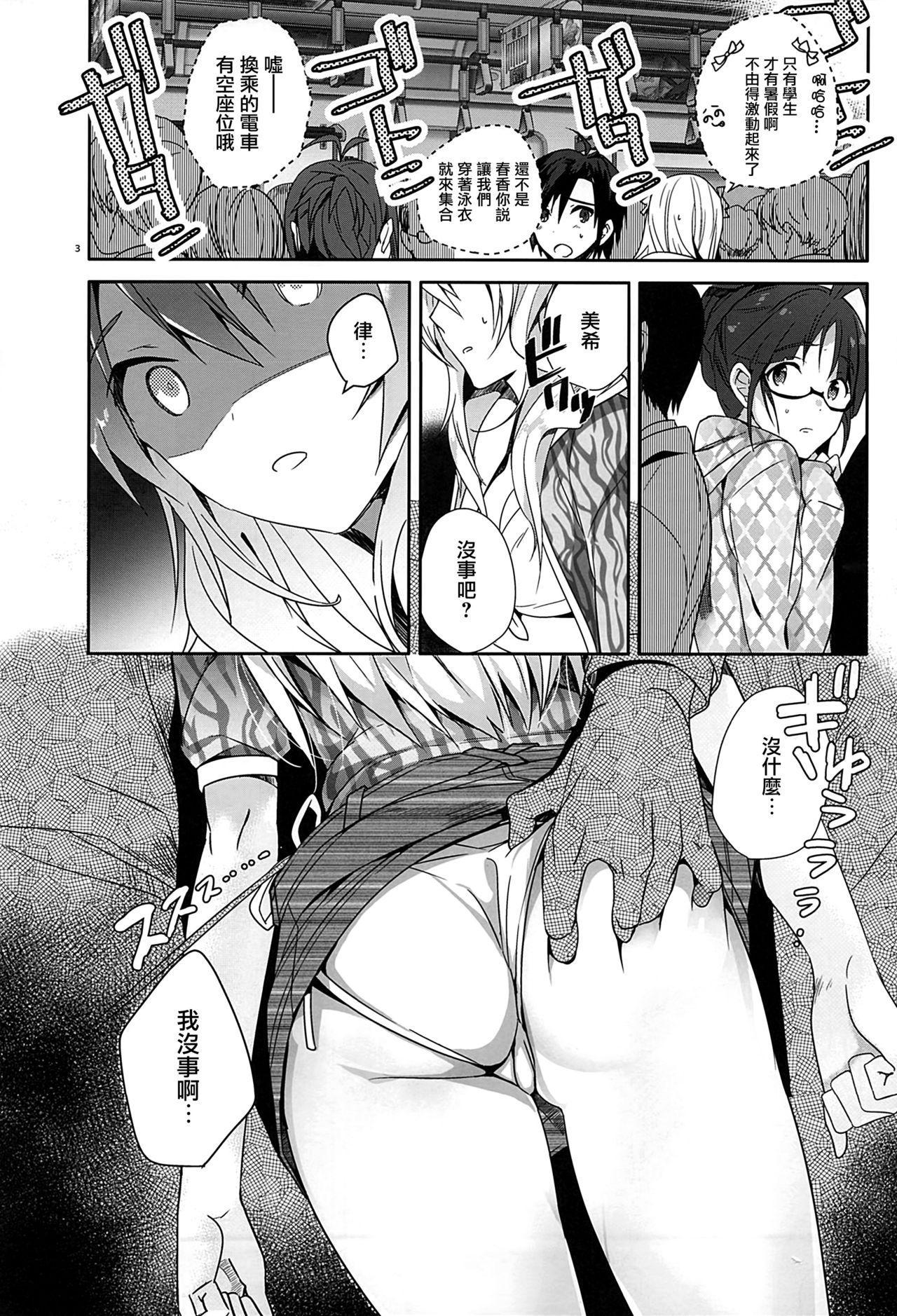 NekoNeko Rank Natsuna no! 1