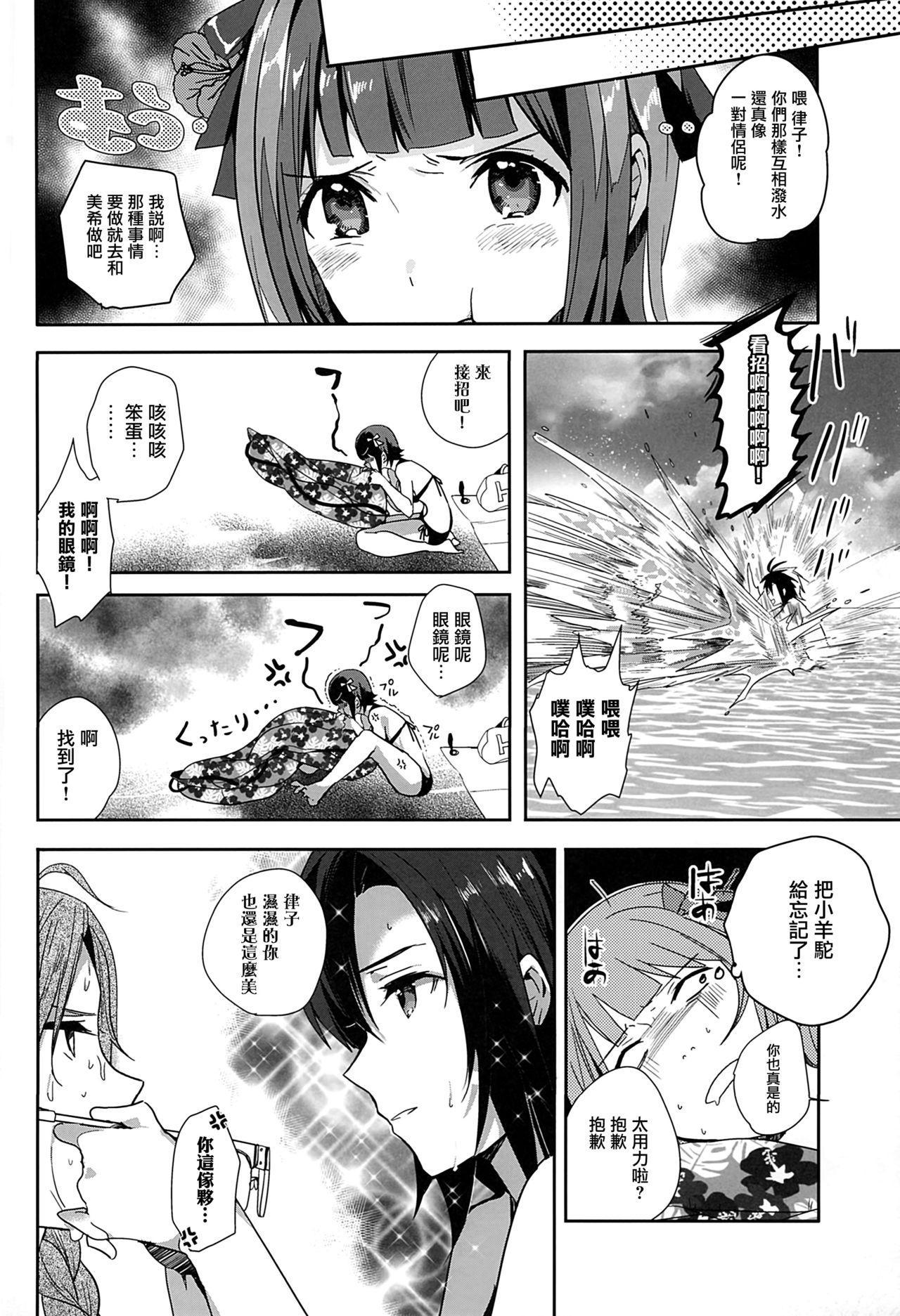 NekoNeko Rank Natsuna no! 2