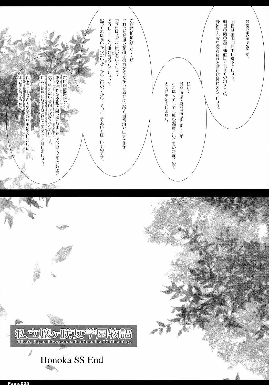 Shiritsu Jogasaki Jogakuen Monogatari JOHJO SS 23