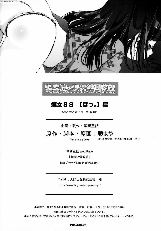 Shiritsu Jogasaki Jogakuen Monogatari JOHJO SS 24