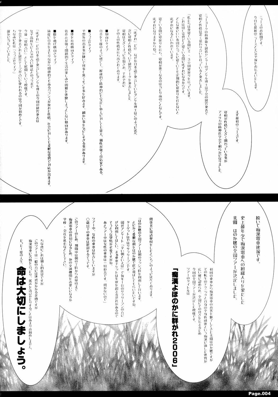 Shiritsu Jogasaki Jogakuen Monogatari JOHJO SS 2