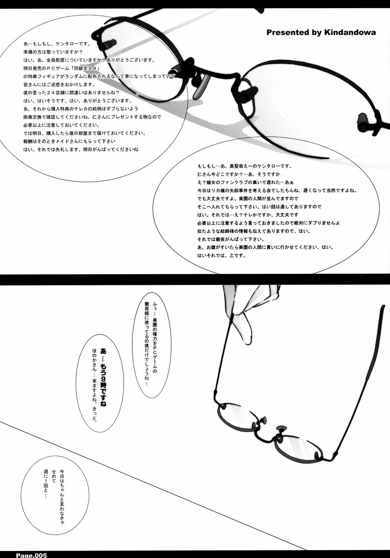 Shiritsu Jogasaki Jogakuen Monogatari JOHJO SS 3