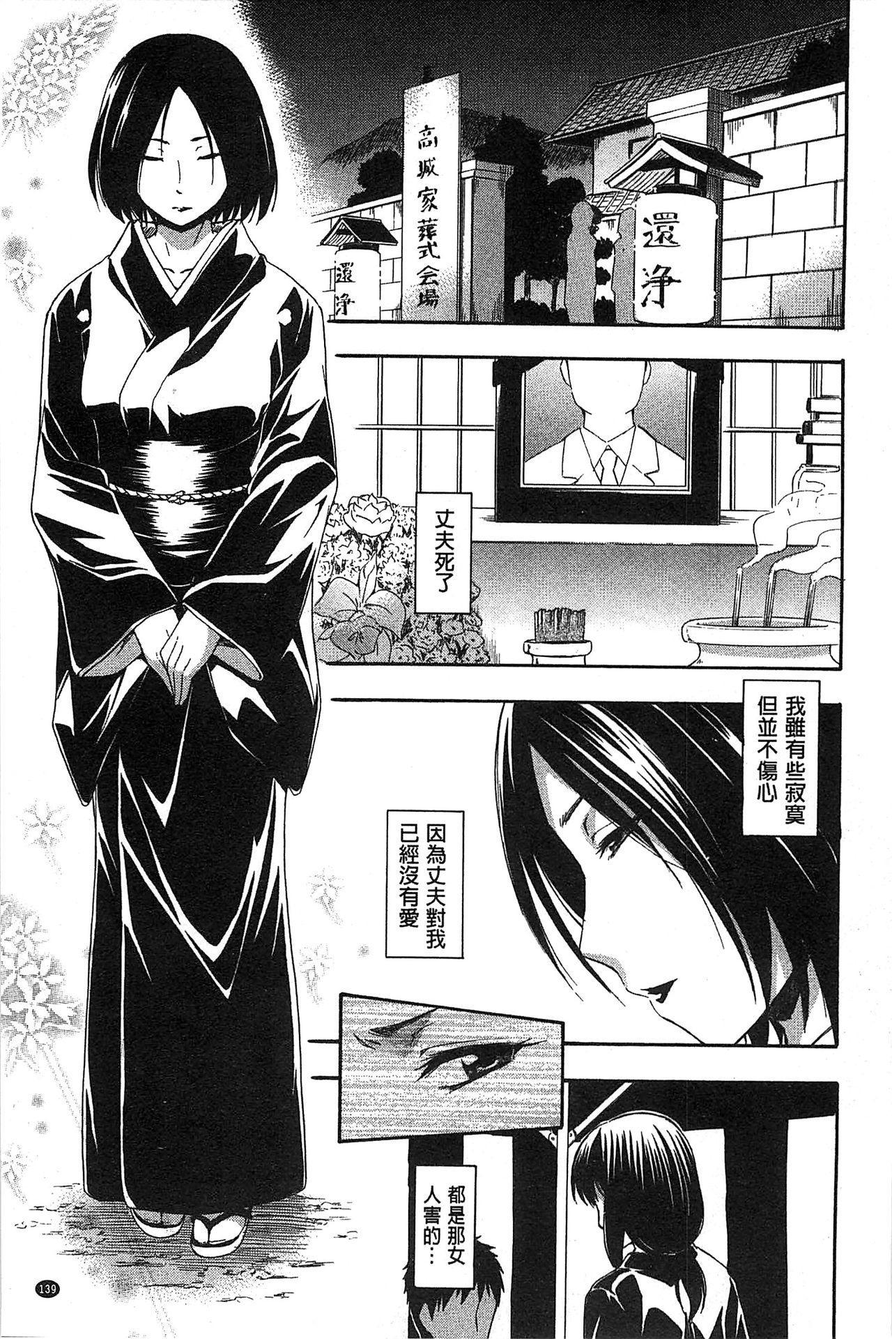Kokoro Gohoubi | 心靈的褒美 145