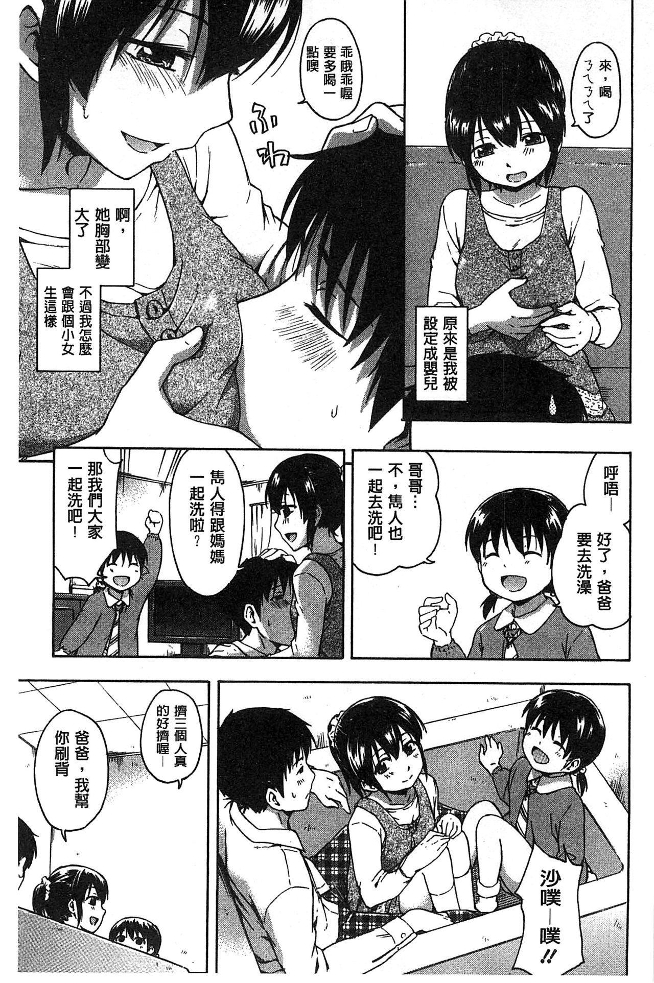 Kokoro Gohoubi | 心靈的褒美 167