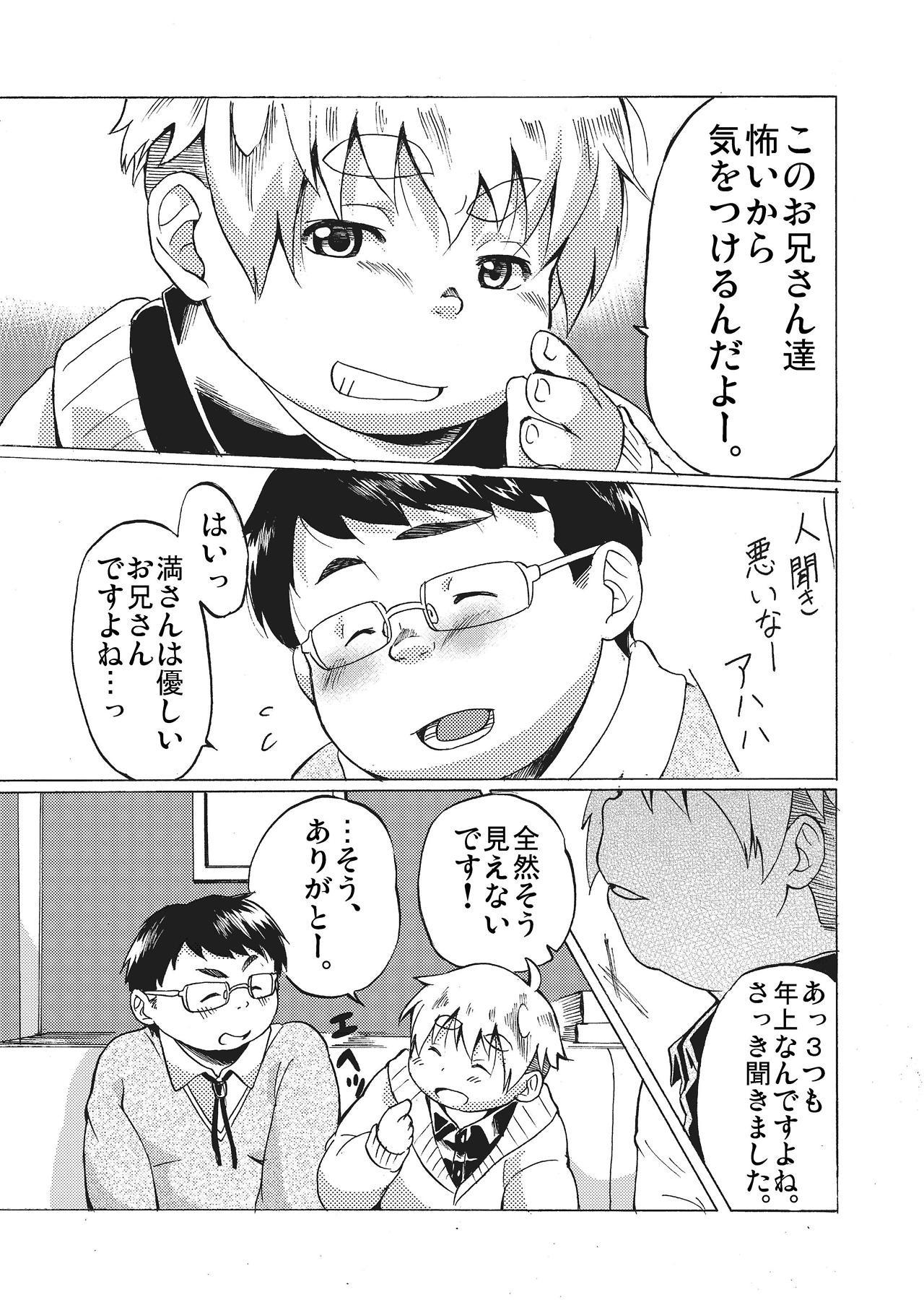 Kimi ni wa Wakaranai. 11