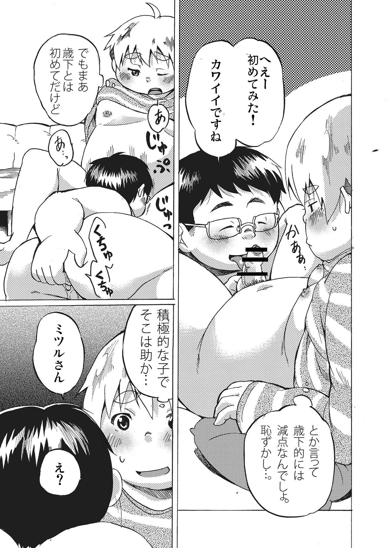 Kimi ni wa Wakaranai. 15