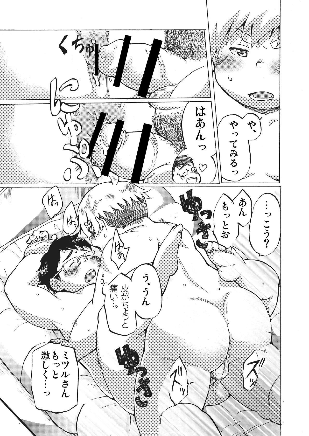 Kimi ni wa Wakaranai. 17