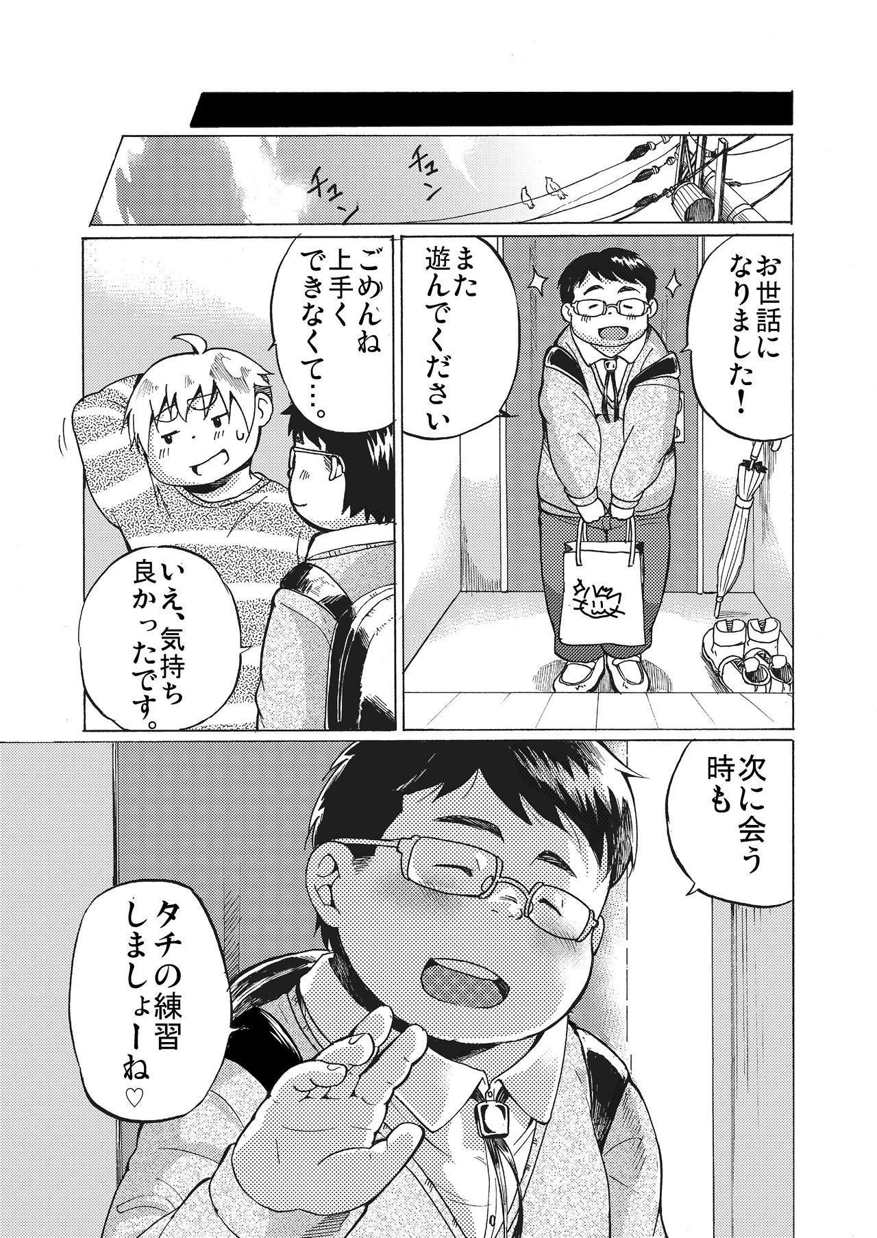 Kimi ni wa Wakaranai. 19