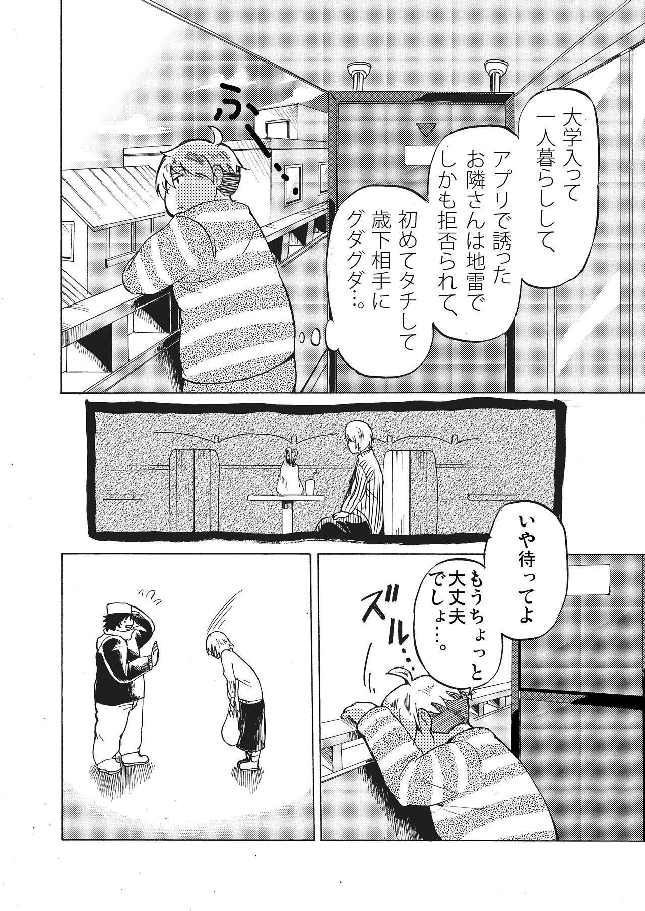 Kimi ni wa Wakaranai. 20