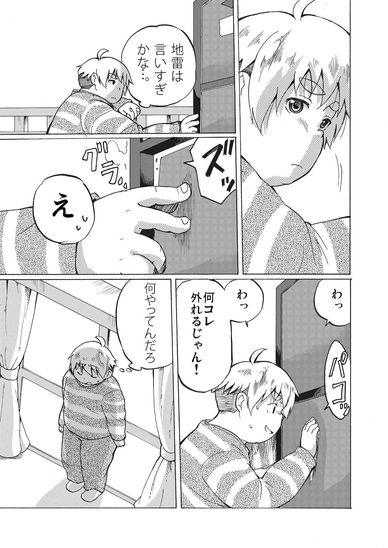 Kimi ni wa Wakaranai. 21