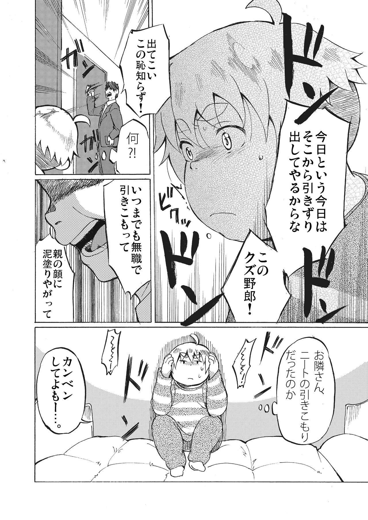 Kimi ni wa Wakaranai. 22