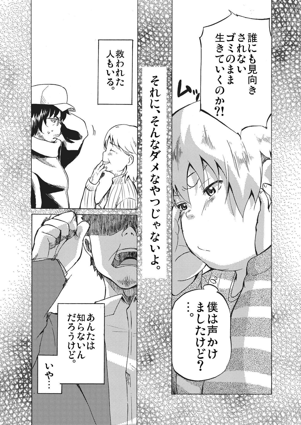 Kimi ni wa Wakaranai. 23